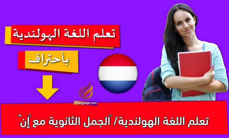 """تعلم اللغة الهولندية/ الجمل الثانوية مع """"إنْ"""""""
