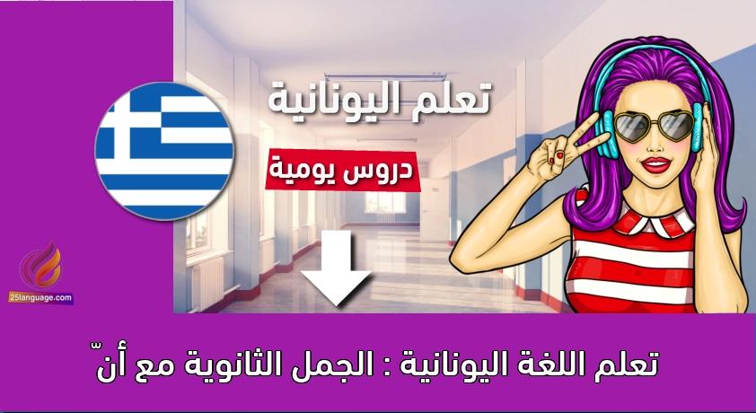 تعلم اللغة اليونانية : الجمل الثانوية مع أنّ