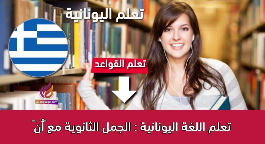 """تعلم اللغة اليونانية : الجمل الثانوية مع """"أن"""""""