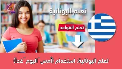 تعلم اليونانية: استخدام (أمس – اليوم – غداً)