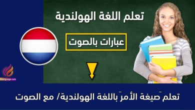 """تعلم """"صيغة الأمر"""" باللغة الهولندية/ مع الصوت"""