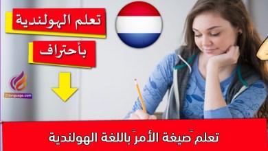 """تعلم """"صيغة الأمر"""" باللغة الهولندية"""
