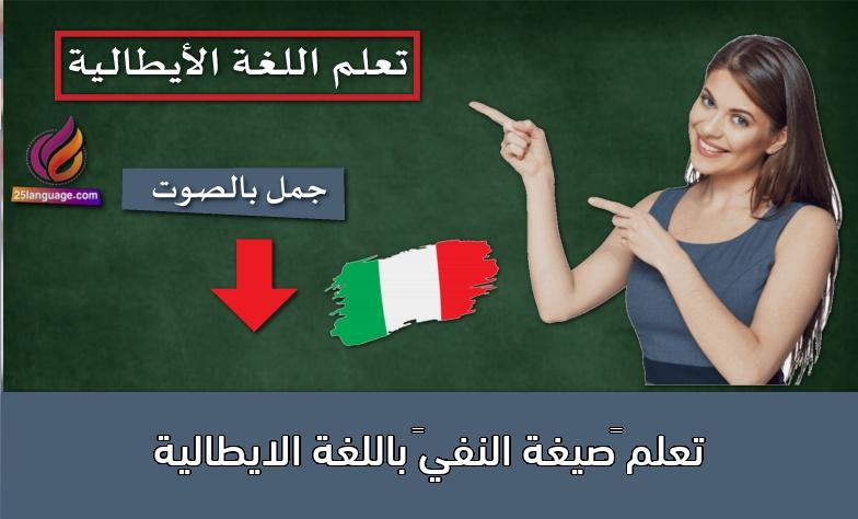 """تعلم """"صيغة النفي"""" باللغة الايطالية"""