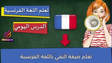"""تعلم """"صيغة النفي"""" باللغة الفرنسية"""