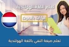تعلم صيغة النفي باللغة الهولندية