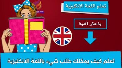 تعلم كيف يمكنك طلب شيء باللغة الانكليزية