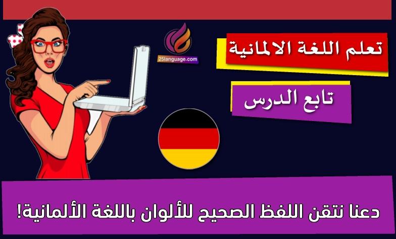 دعنا نتقن اللفظ الصحيح للألوان باللغة الألمانية!