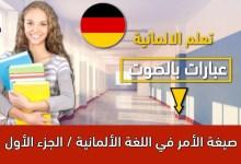 صيغة الأمر في اللغة الألمانية / الجزء الأول