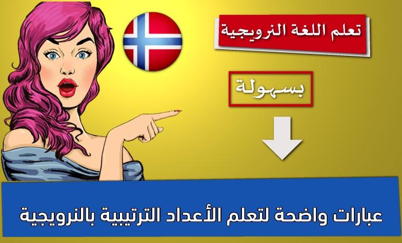 عبارات واضحة لتعلم الأعداد الترتيبية بالنرويجية