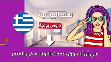 علي أن أتسوّق/ تحدث اليونانية في المتجر