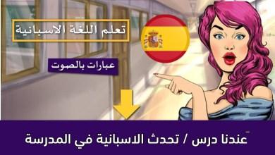 عندنا درس / تحدث الاسبانية في المدرسة