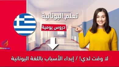 لا وقت لدي! / إبداء الأسباب باللغة اليونانية