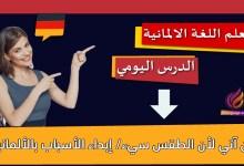 لن آتي لأن الطقس سيء/ إبداء الأسباب بالألمانية