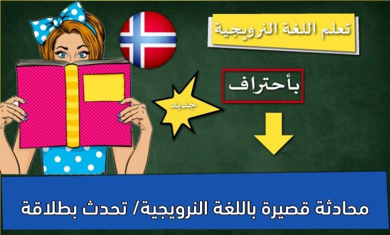 محادثة قصيرة باللغة النرويجية/ تحدث بطلاقة