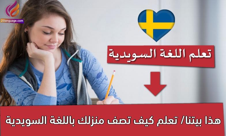 هذا بيتنا/ تعلم كيف تصف منزلك باللغة السويدية