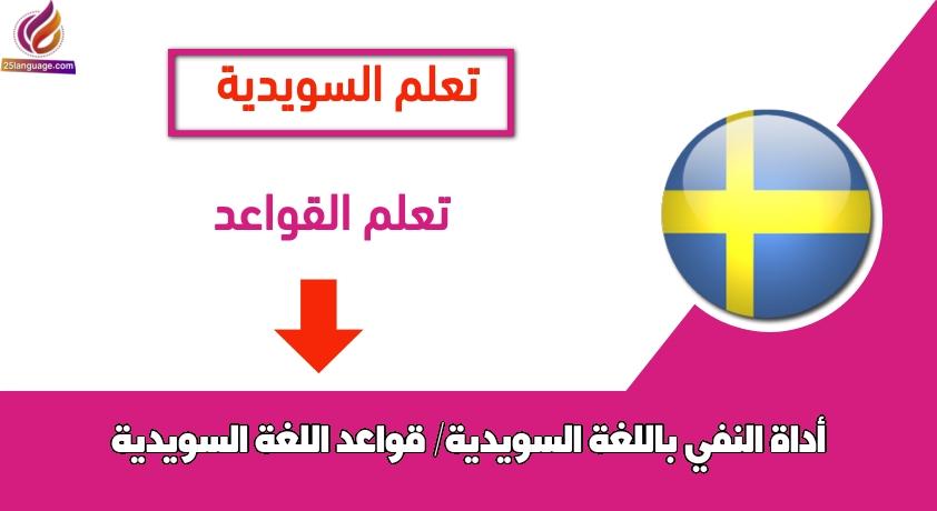 أداة النفي باللغة السويدية/ قواعد اللغة السويدية