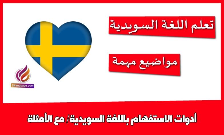 أدوات الاستفهام باللغة السويدية/ مع الأمثلة