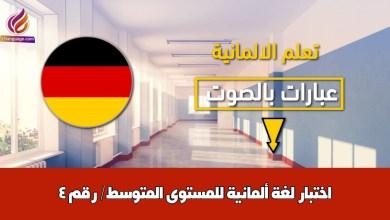 اختبار لغة ألمانية للمستوى المتوسط/ رقم 4