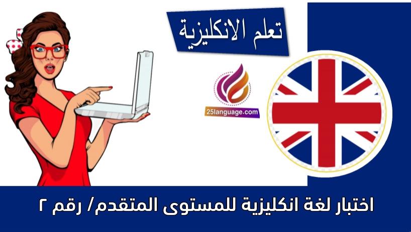 اختبار لغة انكليزية للمستوى المتقدم/ رقم 2
