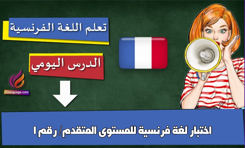 اختبار لغة فرنسية للمستوى المتقدم/ رقم 1