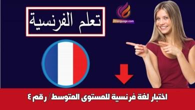 اختبار لغة فرنسية للمستوى المتوسط/ رقم 4