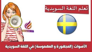 الأصوات (المجهورة و المهموسة) في اللغة السويدية