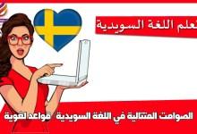 الصوامت المتتالية في اللغة السويدية/ قواعد لغوية