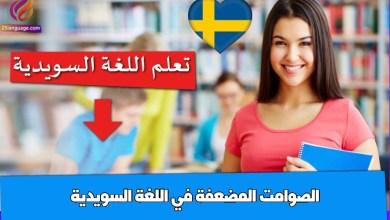 الصوامت المضعفة في اللغة السويدية