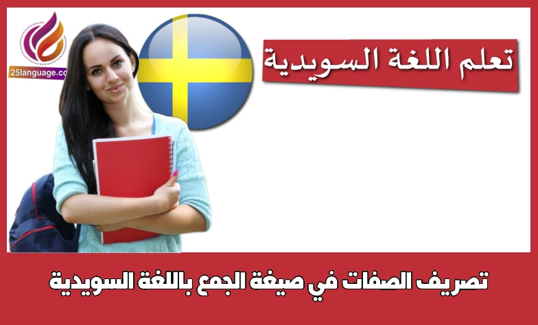 تصريف الصفات في صيغة الجمع باللغة السويدية