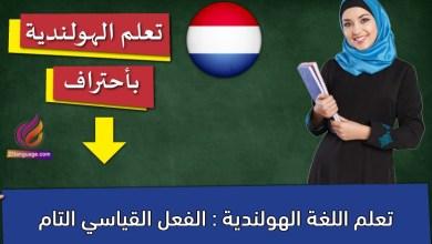 تعلم اللغة الهولندية : الفعل القياسي التام