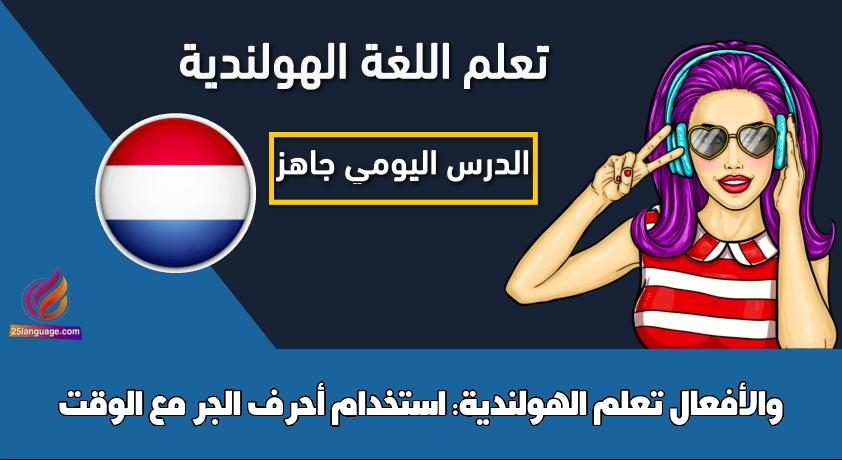 تعلم الهولندية: استخدام أحرف الجر مع الوقت والأفعال