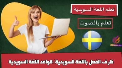 ظرف الفعل باللغة السويدية/ قواعد اللغة السويدية