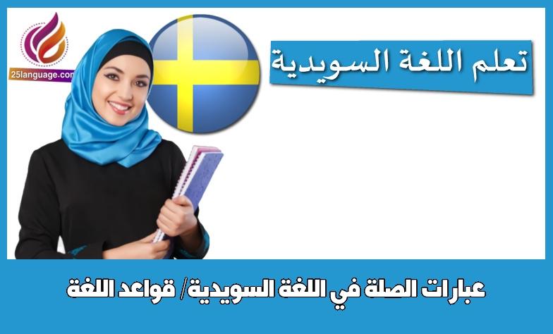 عبارات الصلة في اللغة السويدية/ قواعد اللغة