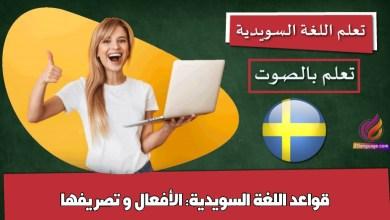 قواعد اللغة السويدية: الأفعال و تصريفها
