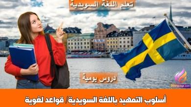 أسلوب التمهيد باللغة السويدية/ قواعد لغوية