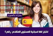 اختبار لغة اسبانية للمستوى المتقدم/ رقم 4