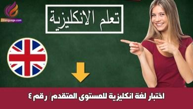 اختبار لغة انكليزية للمستوى المتقدم/ رقم 4