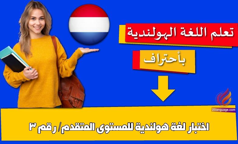 اختبار لغة هولندية للمستوى المتقدم/ رقم 3