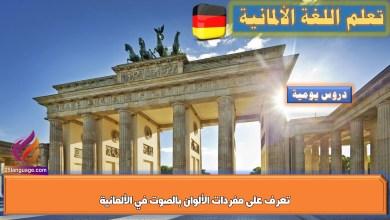 تعرف على مفردات الألوان بالصوت في الألمانية