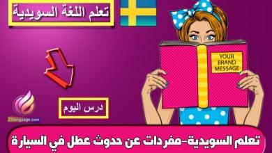 تعلم السويدية-مفردات عن حدوث عطل في السيارة