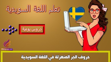 حروف الجر المنعزلة في اللغة السويدية