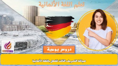 صياغة التصريف الثالث للفعل باللغة الألمانية