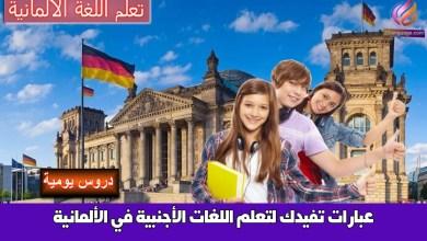 عبارات تفيدك لتعلم اللغات الأجنبية في الألمانية