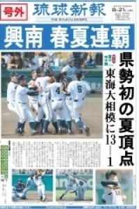 琉球新報号外