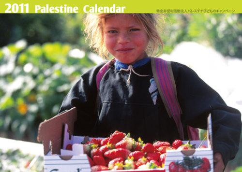 「パレスチナ子どものキャンペーン」のカレンダー