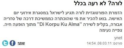 """הלורה שבכותרת היא בכלל Lura. אוי. עוד לא רע ב-Ynet מוזיקה, וגם ב-Ynet ספורט. (נשלח ע""""י אמיתי, ומיד אחריו ע""""י איש-כריש העכביש. אנחנו חושדים שזה לא שמו האמיתי)"""