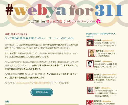 #webyafor311 ウェブ屋 for 被災者支援チャリティーパーティー 2011年4月9日