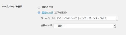 WordPressトップページを固定ページ表示に変更して見やすいサイトにする