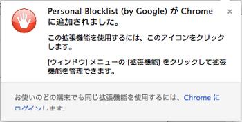【時間ロスを解消/2018年版】見たくないサイトを指定して除外できるChrome拡張機能