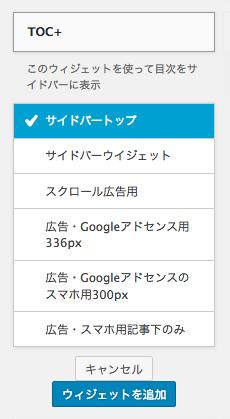 記事の目次を自動生成! サイドバーにも設置可能! WordPressプラグイン「Table of Contents Plus」